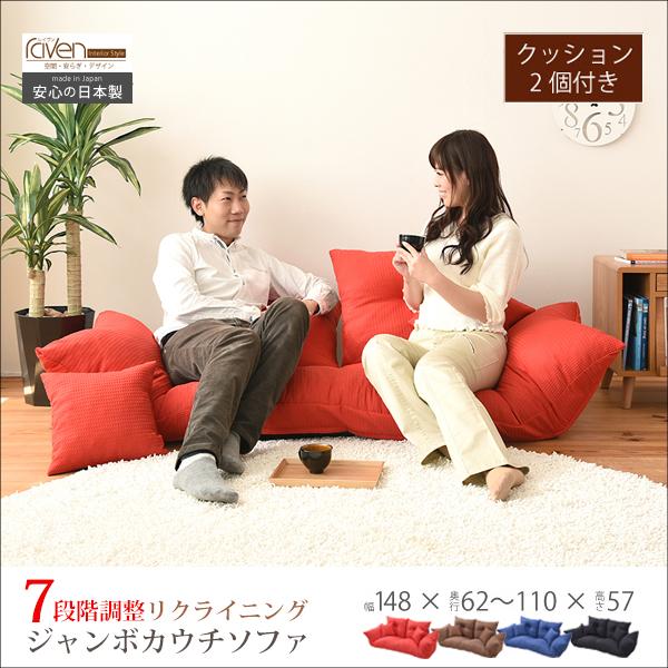 カウチソファ 高さ57cm 2人掛け 日本製 フロアソファ リクライニング ローソファ カウチソファ ソファベッド ソファー ソファ sofa 座イス 座いす フロアチェア 椅子 いす 国産 ZSY-0001