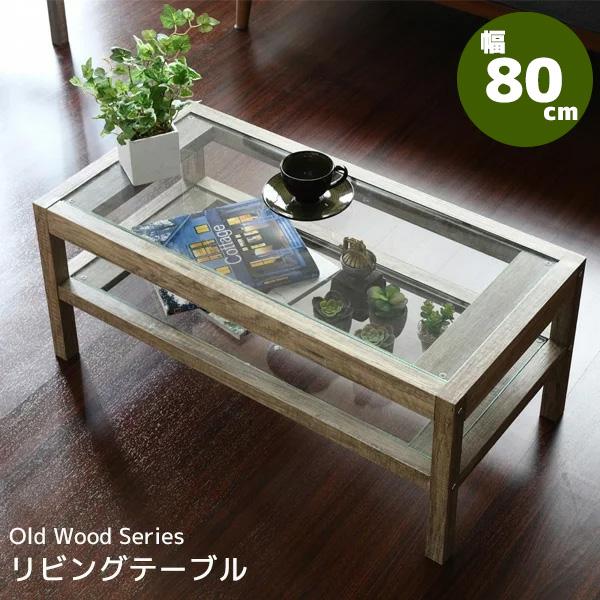 お部屋全体にすっきりとした印象を与えるリビングテーブルリビングテーブル ガラス 高さ35 古材 風 インテリア 幅100 グリーン 観葉植物 シャビー おしゃれ シンプル 一人暮らし 木製 ローテーブル FAW-0004
