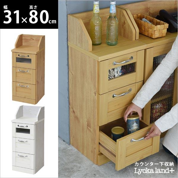 チェスト 高さ80cm スリムチェスト 引き出し キッチン収納 ダイニングチェスト リビングキャビネット 食器棚 ラック 収納 キッチン フレンチ カントリー 木目 木製 FLL-0017