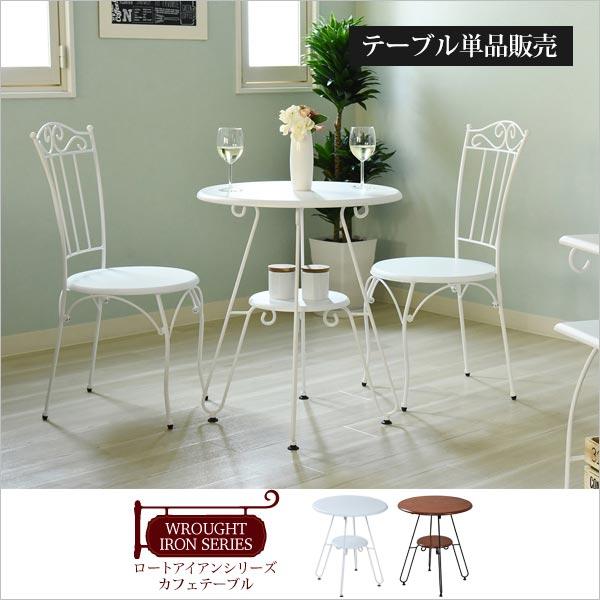 ラウンドテーブル 幅60cm ダイニングテーブル カフェテーブル テーブル 机 収納棚 棚 丸型テーブル アイアン アンティーク風 ヨーロッパ風 家具 可愛い かわいい IRI-0051