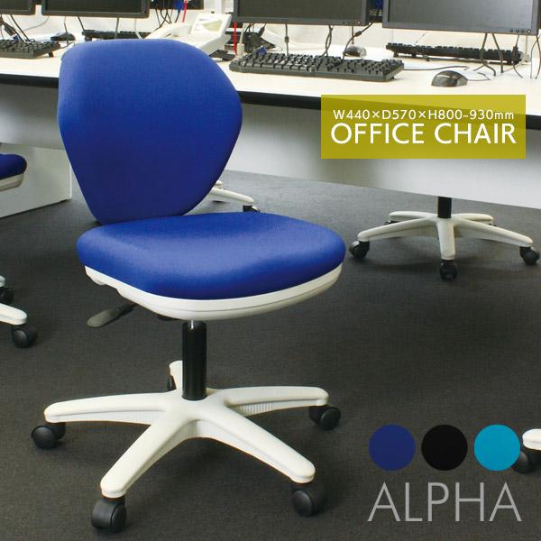 オフィスチェア ワークチェア デスクチェア pcチェア パソコンチェア 学習椅子 事務椅子 いす 椅子 リクライニング 昇降式 ロッキング機能 背スイング機能 布張り オフィス ALPHA