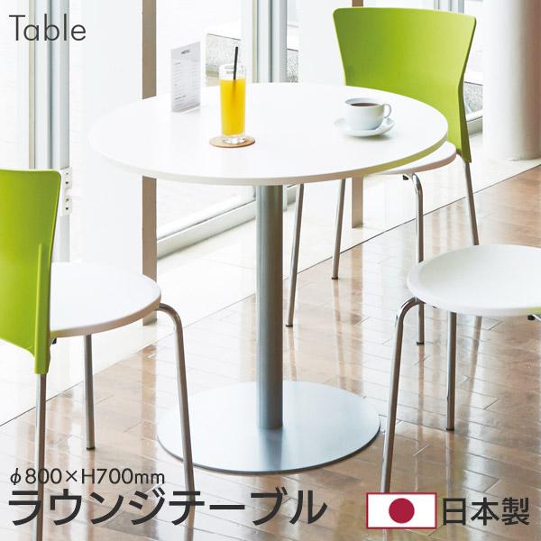 ラウンドテーブル 幅800mm 丸型テーブル バーテーブル ラウンジテーブル カフェテーブル テーブル 机 国産 日本製 店舗 ロビー オフィス シンプル デザイン アイボリー CFL-T80(IV)
