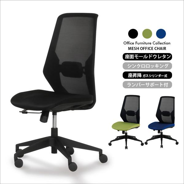 【法人・店舗向け配送】チェア オフィスチェア デスクチェア pcチェア パソコンチェア チェアー 作業 椅子 いす 書斎 事務所 まとめ買い メッシュ張り メッシュ 業務用 CK01