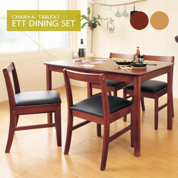 ダイニング5点セット ダイニングテーブル ダイニングチェア 天然木 木製 食卓 椅子 いす チェアー チェア シンプル 北欧 机 ブラウン ナチュラル ETT-1275