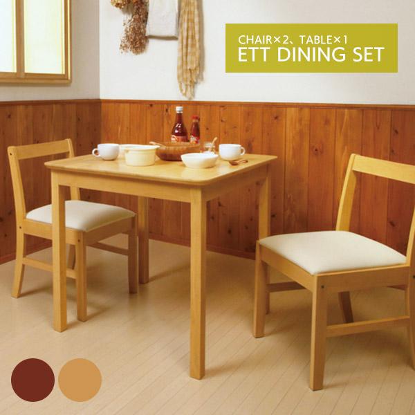 ダイニング3点セット ダイニングテーブル ダイニングチェア 天然木 木製 食卓 椅子 いす チェアー チェア シンプル 北欧 正方形 机 ブラウン ナチュラル ETT-7575