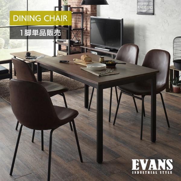 ダイニングチェア 座面高さ39cm チェア チェアー 食卓椅子 椅子 いす レザー 合成皮革 天然木 木製 スチール リビング 食卓 モダン 北欧 シンプル デザイン EVS-CP1