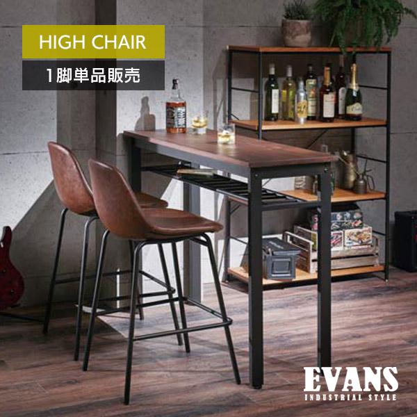 チェア 座面高さ58cm ハイチェア カウンターチェア バーチェアー キッチンチェア チェアー 椅子 いす レザー 合成皮革 天然木 木製 スチール リビング 食卓 モダン 北欧 シンプル デザイン EVS-CP2