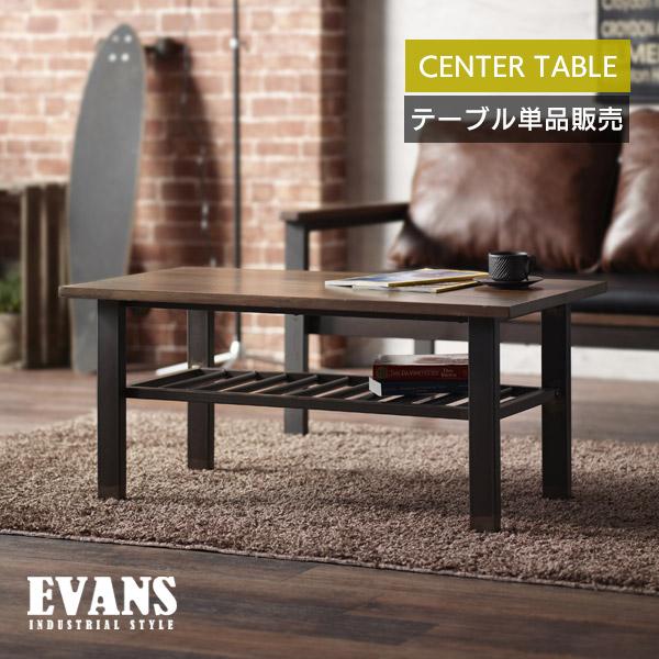 センターテーブル 幅90cm テーブル ローテーブル フロアテーブル ソファテーブル 机 収納棚 スチール インダストリアル モダン おしゃれ 幅90 EVS-CT90