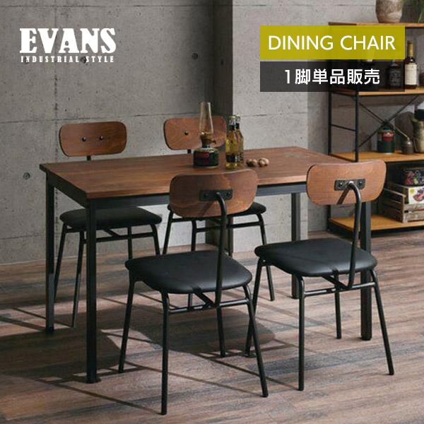 【法人・店舗向け配送】ダイニングチェア 座面高さ42cm チェア 椅子 いす 天然木 木製 スチール リビング 食卓 モダン 北欧 シンプル デザイン インダストリアル EVS-CV1