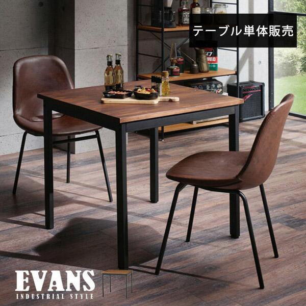 ダイニングテーブル 幅75cm 食卓テーブル テーブル 机 正方形 天然木 木製 スチール モダン 北欧 シンプル デザイン EVS-DT75