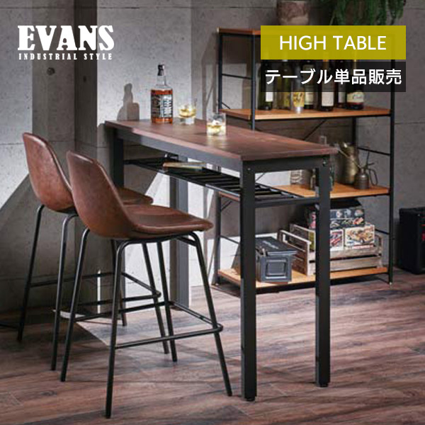 【法人・店舗向け配送】ハイテーブル 高さ86cm カウンターテーブル バーテーブル テーブル 机 長方形 天然木 木製 スチール モダン 北欧 シンプル デザイン EVS-HT120