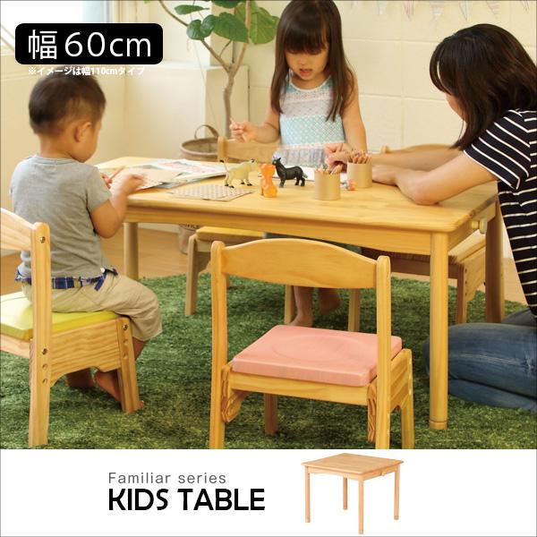 テーブル 幅60cm 高さ44cm キッズテーブル 机 つくえ 学習机 勉強机 収納 フック サイドフック 子供 こども ナチュラル シンプル デザイン FAM-T60