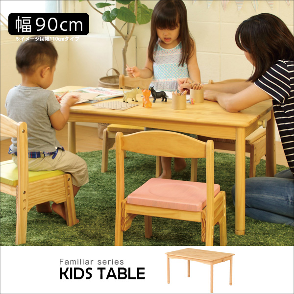 テーブル 幅90cm 高さ44cm キッズテーブル 机 つくえ 学習机 勉強机 収納 フック サイドフック 子供 こども ナチュラル シンプル デザイン FAM-T90