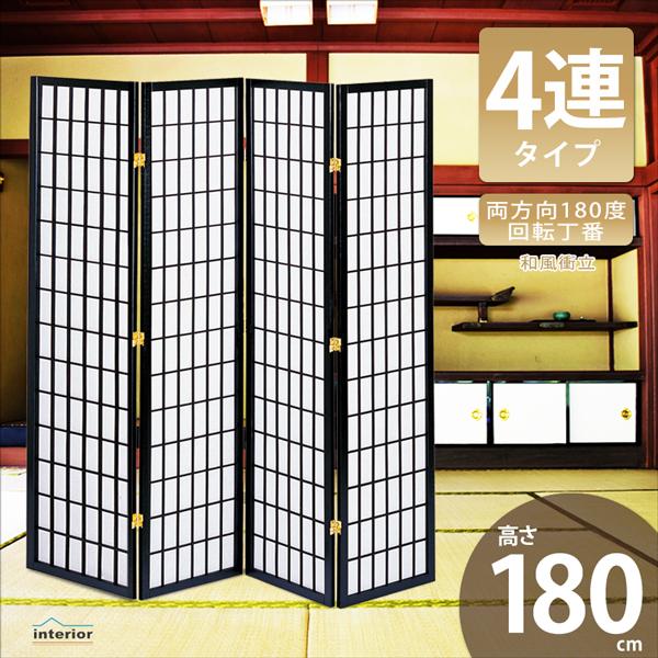 和風衝立 4連 高さ180cm 間仕切り パーテーション パーティション 衝立 目隠し スクリーン 折りたたみ 折り畳み 収納 リビング インテリア オフィス 店舗 家具 完成品 黒 ブラック JP-M180-4 (BK)