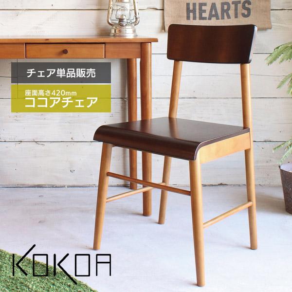 ダイニングチェア デスクチェア 木製チェア チェア 椅子 食卓 勉強 学習 作業 天然木 北欧 コンパクト リビング シンプル テレワーク 在宅勤務 ブラウン KOKOA-C