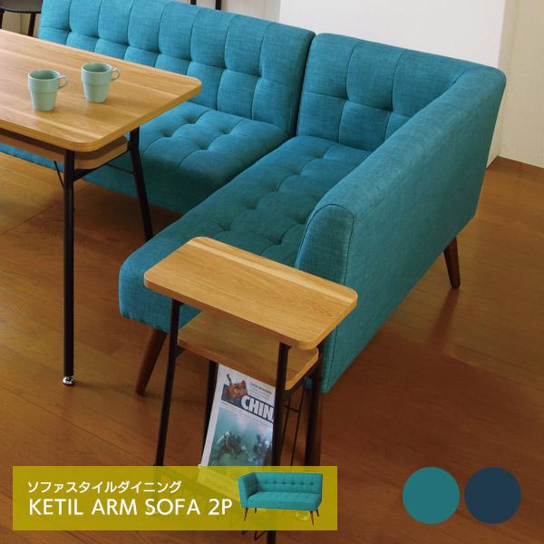 【法人・店舗向け配送】ソファ ソファー 2人掛けソファ 肘付き ダイニングチェア チェア チェアー 椅子 いす ロータイプ 布張り シンプル デザイン KTL-ASL KTL-ASR