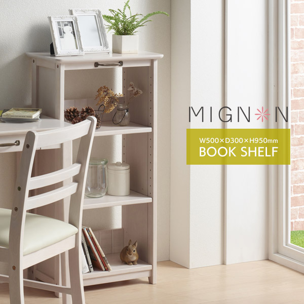 本棚 高さ95cm ブックシェルフ 書棚 ラック シェルフ オープンラック 収納ラック 収納 カントリー アンティーク 天然木 木製 かわいい おしゃれ MIGNON-BS50