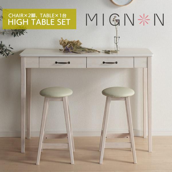 販売実績No.1 チェアセット チェア チェアー 可愛い 家具 ミニヨン ハイテーブル カウンターテーブル カウンターチェア ハイチェア カントリー おしゃれ 椅子 卓越 アンティーク 天然木 MIGNON-HTS120 いす 木製 かわいい セット