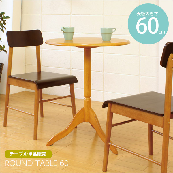 Simple Natural Wood Wooden Lounge Table Round Side Tables Dining Rt 600 Br