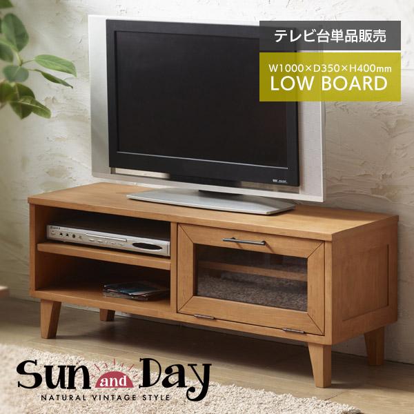 ローボード 幅100cm テレビ台 tv台 オーディオラック ラック 棚 収納 カントリー ナチュラル シンプル デザイン SDY-LB1000