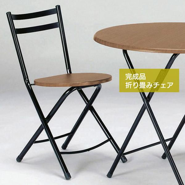 【法人・店舗向け配送】折りたたみチェア 座面高さ45cm 完成品 フォールディングチェア カフェチェア 椅子 いす 折り畳み式 折畳み 折りたたみ 便利 収納 テラス カフェ オフィス リビング おしゃれ TC-800C (BR)