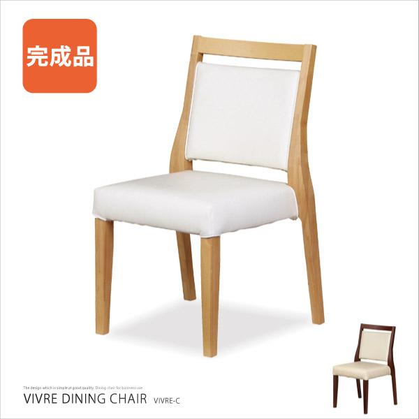 ダイニングチェア 肘なし レセプションチェア チェアー 椅子 いす 合成皮革 レザー張り 食堂 レストラン 施設 ミーティング リビング 飲食店 カフェ モダン シンプル 木製 ブラウン ナチュラル VIVRE-C