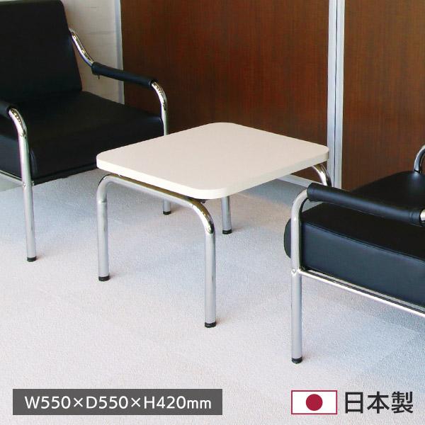 サイドテーブル 応接テーブル 幅55cm 補助テーブル 机 国産 日本製 オフィス 事務所 応接室 病院 クリニック シンプル デザイン 山中サイドテーブル