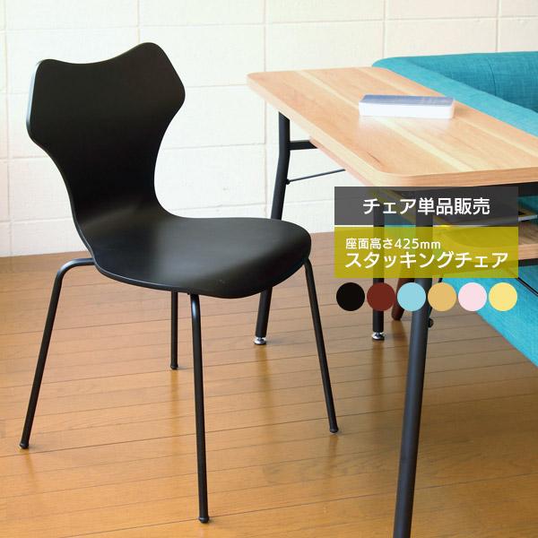 【法人・店舗向け配送】ダイニングチェア 座面高さ42cm スタッキングチェア デスクチェア チェア 椅子 いす イス 積み重ね 収納 省スペース モダン シンプル 北欧 YC-B25
