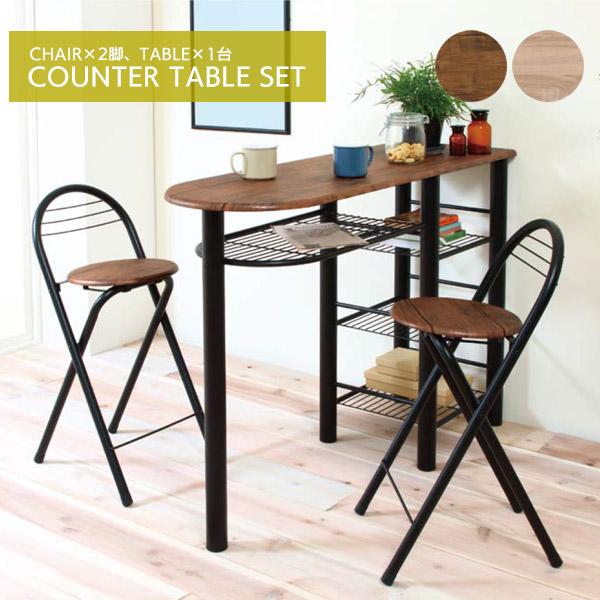 カウンターテーブル 3点セット ハイテーブル ハイチェア カウンターチェア フォールディングチェア 椅子 いす 折りたたみ 折畳み 折り畳み 収納棚 キッチン シンプル デザイン CT-1200