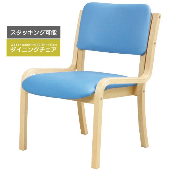 【法人・店舗向け配送】ダイニングチェア 座面高さ41cm スタッキングチェア チェア 食卓椅子 椅子 いす 積み重ね 収納 合成皮革 レザー張り 低ホルム仕様 オフィス 店舗 食堂 福祉 施設 高齢者 介助 リビング シンプル DC-430P(BL)