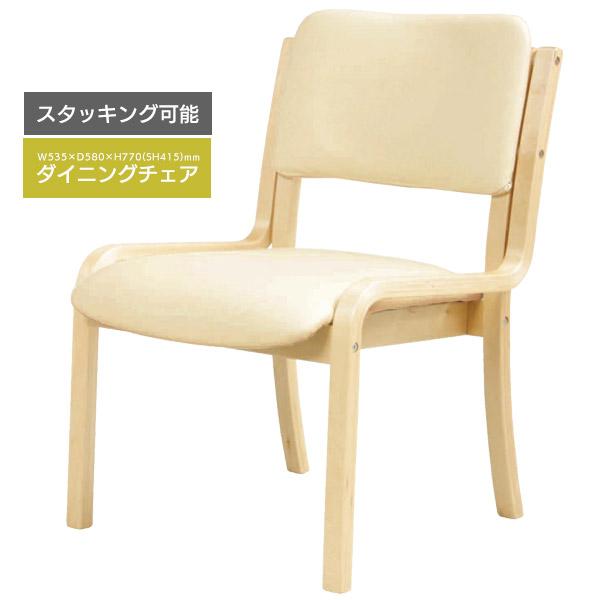 【法人・店舗向け配送】ダイニングチェア 座面高さ41cm スタッキングチェア チェア 食卓椅子 椅子 いす 積み重ね 収納 合成皮革 レザー張り 低ホルム仕様 オフィス 店舗 食堂 福祉 施設 高齢者 介助 リビング シンプル DC-430P(WH)