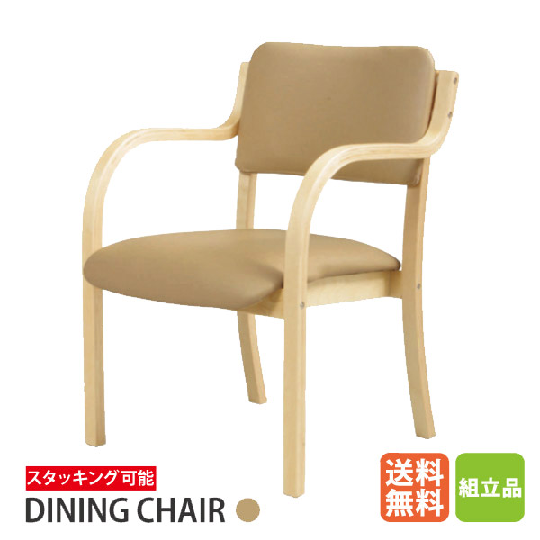 【法人・店舗向け配送】ダイニングチェア 座面高さ41cm スタッキングチェア チェア 食卓椅子 椅子 いす 積み重ね 収納 合成皮革 レザー張り 低ホルム仕様 オフィス 店舗 食堂 福祉 施設 高齢者 介助 リビング シンプル DC-530P(BJ)