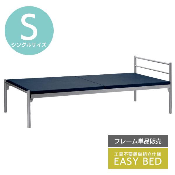 ベッド シングルベッド ベッドフレーム パイプベッド 簡易ベッド 簡単組立 一人暮らし 新生活 寝具 シンプル デザイン シルバー EBD-01 (SV)