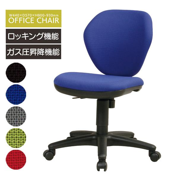 【法人・店舗向け配送】オフィスチェア pcチェア パソコンチェア デスクチェア ワークチェア スタディチェア 勉強椅子 学習いす 椅子 いす 布張り 布地 ガス圧昇降式 ロッキング機能 オフィス 会議室 ミーティング 応接室 K-921