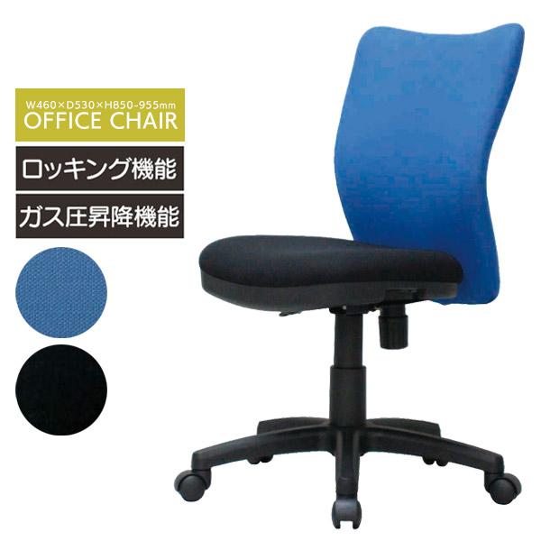 オフィスチェア デスクチェア ワークチェア パソコンチェア 勉強 学習 いす 椅子 チェアー ロッキング機能 作業 キャスター付き ガス圧昇降式 オフィス 会議室 ミーティング 応接室 テレワーク 在宅勤務 ブラック ブルー K-922