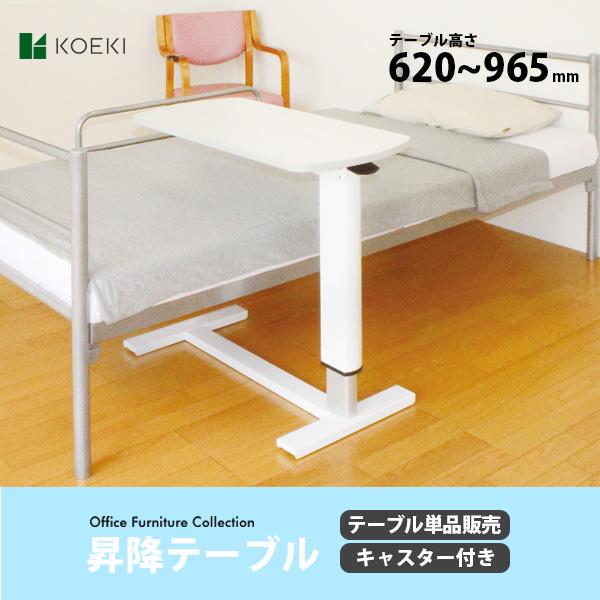 ベッドサイドテーブル サイドテーブル 昇降テーブル 高さ620~965mm リフトテーブル テーブル 机 作業台 介助 介護 配膳 会議 施設 オフィス KST-8040
