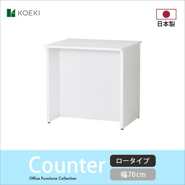 カウンター ローカウンター 幅70cm 日本製 国産 受付 キャビネット インフォメーション 台 エントランス オフィス 業務用 事務所 LCT-760