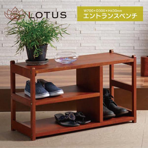 エントランスベンチ 高さ43cm スツール 腰掛椅子 玄関椅子 いす ラック 玄関収納 玄関 エントランス 木製 天然木 アジアン LOTUS-EB680