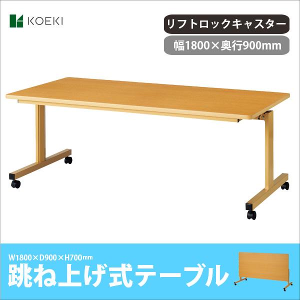 テーブル 幅1800mm 跳ね上げ式テーブル ダイニングテーブル 作業台 つくえ 机 キャスター 収納 オフィス 施設 業務用 日本製 国産 TM-1890