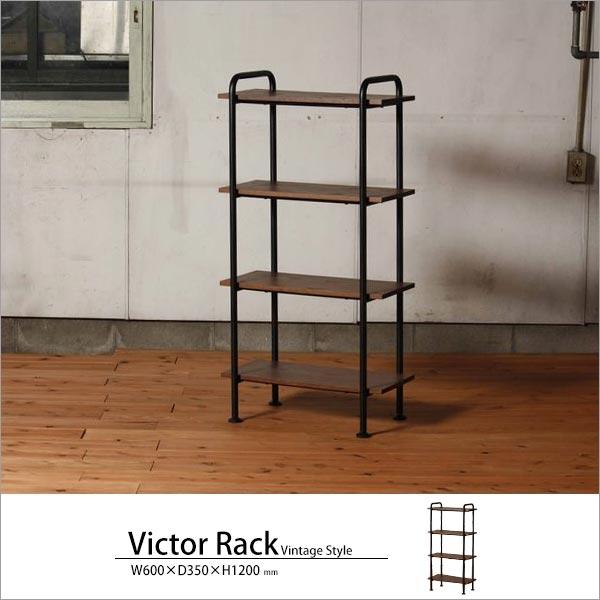 ラック 4段 幅60cm 高さ120cm オープンラック シェルフ 棚 収納 ヴィンテージ ビンテージ ウッド 木製 スチール victor VCT-R60-4