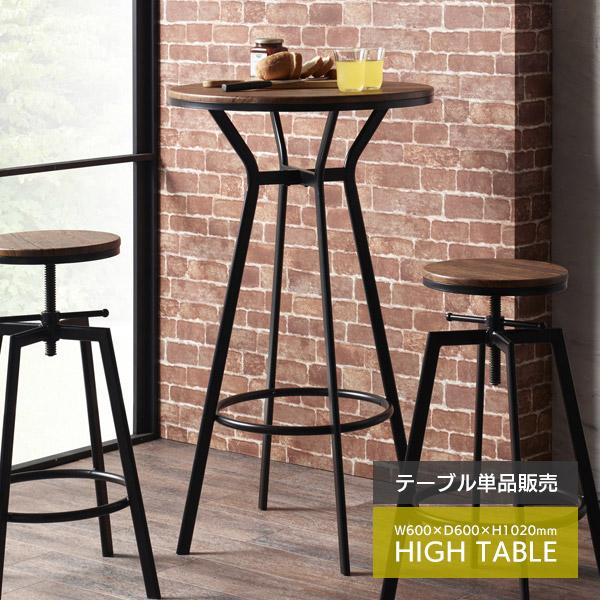 ハイテーブル 幅60cm バーテーブル カウンターテーブル ラウンドテーブル 丸テーブル カフェテーブル テーブル 机 インダストリアル ウッド スチール VH-T60
