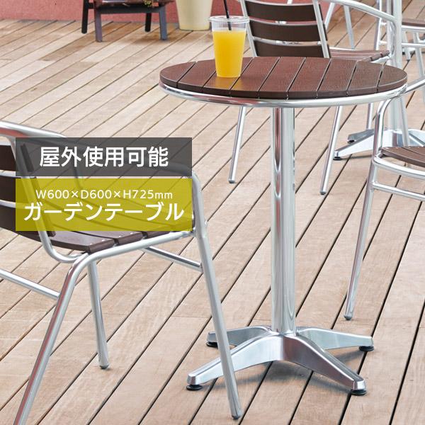 テーブル 高さ72cm アルミテーブル ラウンジテーブル ガーデンテーブル 丸型テーブル 机 カフェ テラス 庭 アウトドア キャンプ 店舗 飲食店 AL-P60RT