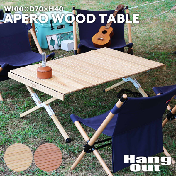 幅100cm 持ち運び アペロ ハングアウト hong out 弘益 ウッドテーブル 高さ40cm テーブル ガーデンテーブル アウトドアテーブル 収納 コンパクト APR-H400