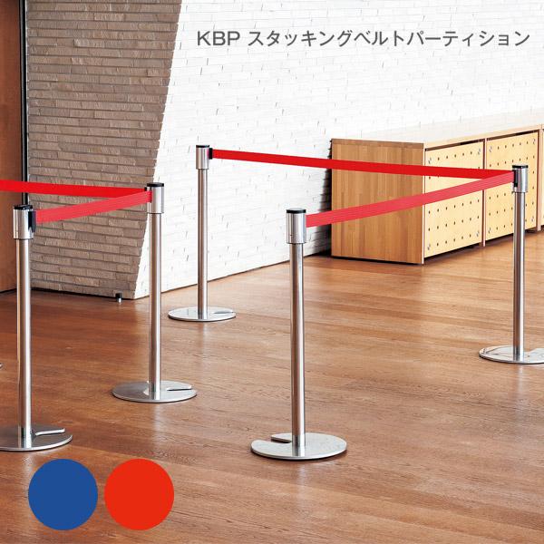 ベルトパーテーション ベルト全2色 スチール 鉄 スタッキング 積み重ね ベルト ガイドポール スタンド パーテーション パーティション ブルー レッド KBP-900