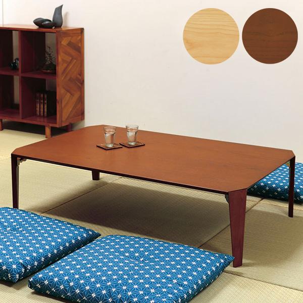 和室洋室問わずに使える折畳み式のローテーブルローテーブル 折脚 幅120cm センターテーブル ちゃぶ台 テーブル 机 木製 天然木 収納 ブラウン ナチュラル LT-TK1275