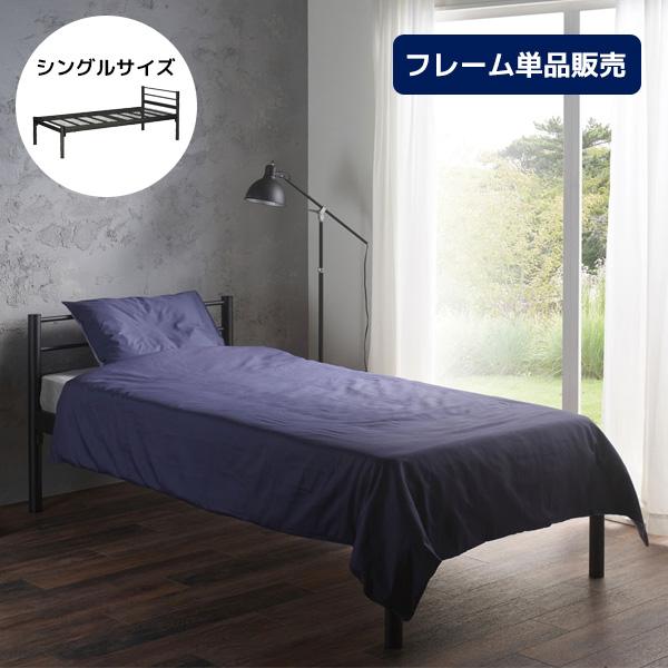 ベッド シングルベッド メッシュベッド パイプベッド ベッドフレーム シングル メッシュ構造 通気性抜群 蒸れにくい 寝具 新生活 引越し 一人暮らし シンプル デザイン ブラック MBD-97(BK)