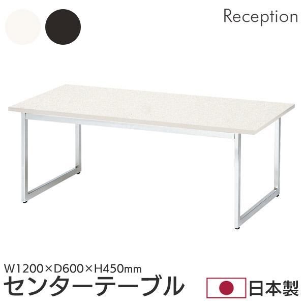テーブル 幅1200mm センターテーブル つくえ 机 会議 応接 オフィス 施設 業務用 日本製 国産 ウォールナット OT-1260