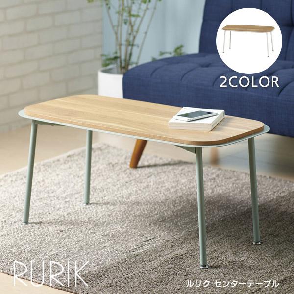 直線や曲線を上手く取り入れた北欧風デザインのセンターテーブルローテーブル テーブル 机 北欧 デザイン おしゃれ シンプル RRK-CT80