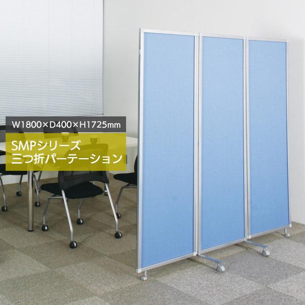 パーテーション 幅1800mm 高さ1725mm パーティション 衝立 間仕切り パネル 折りたたみ 折畳み キャスター オフィス 事務所 イベント 会議 まとめ買い ついたて ブルー SMP-3CL