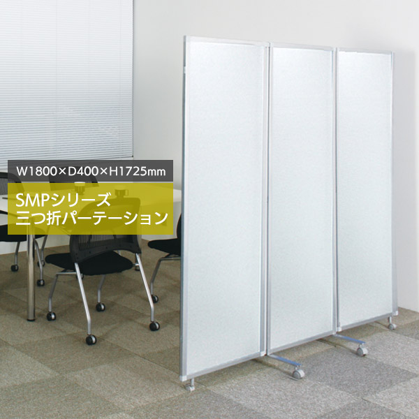 パーテーション 幅1800mm 高さ1725mm パーティション 衝立 間仕切り パネル 折りたたみ 折畳み キャスター オフィス 事務所 イベント 会議 まとめ買い ついたて SMP-3PC